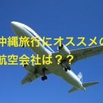 沖縄旅行をお得に快適にする航空会社の選び方