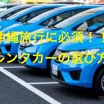 沖縄旅行に必須のレンタカーの上手な選び方