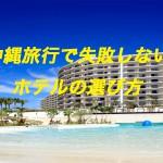 沖縄旅行を有意義に過ごす為のホテルの選び方