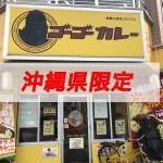 沖縄限定メニュー:ゴーゴーカレーの「タコライスカレー」を食べてみた